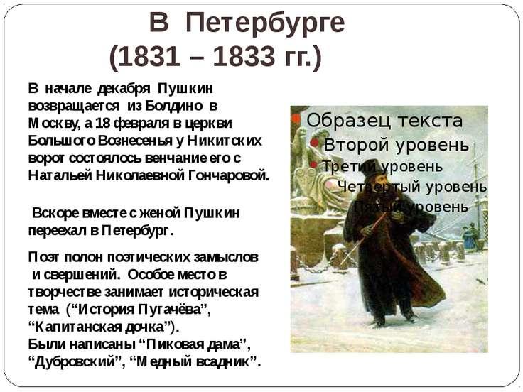 В Петербурге (1831 – 1833 гг.) В начале декабря Пушкин возвращается из Болдин...