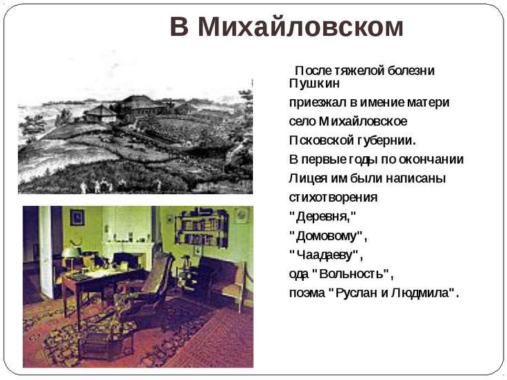 В Михайловском После тяжелой болезни Пушкин приезжал в имение матери село Мих...