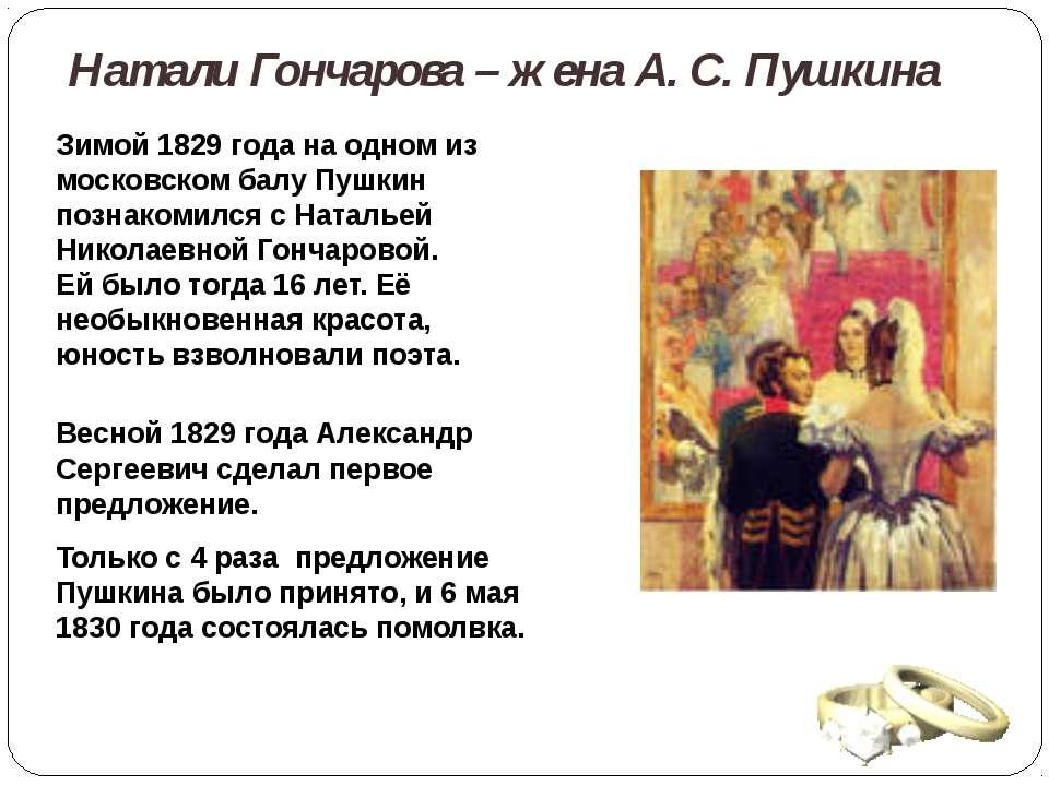 Натали Гончарова – жена А. С. Пушкина Зимой 1829 года на одном из московском ...