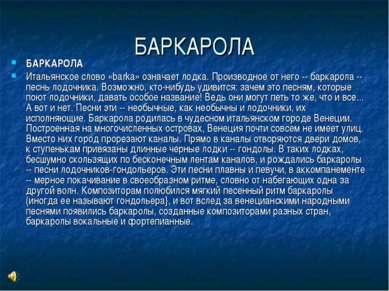 БАРКАРОЛА БАРКАРОЛА Итальянское слово «barka» означает лодка. Производное от ...