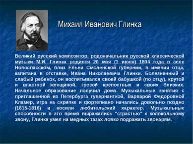 Михаил Иванович Глинка Великий русский композитор, родоначальник русской клас...