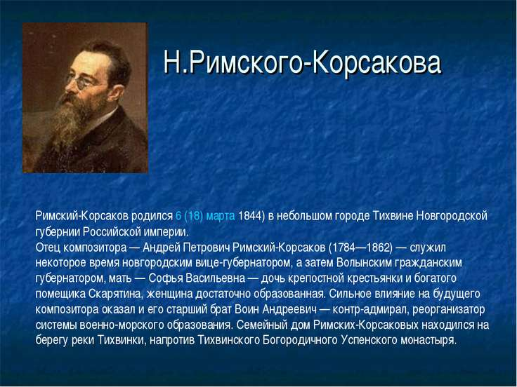 Н.Римского-Корсакова Римский-Корсаков родился 6(18)марта 1844) в небольшом ...
