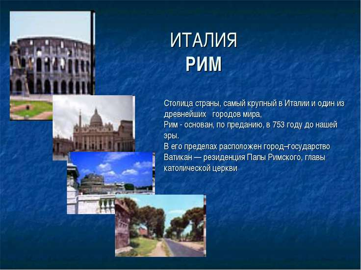 ИТАЛИЯ РИМ Столица страны, самый крупный в Италии и один из древнейших городо...