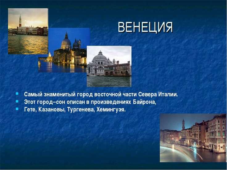 ВЕНЕЦИЯ Самый знаменитый город восточной части Севера Италии. Этот город–сон ...