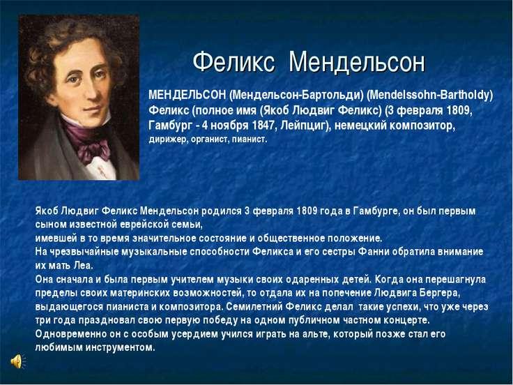 Феликс Мендельсон МЕНДЕЛЬСОН (Мендельсон-Бартольди) (Mendelssohn-Bartholdy) Ф...