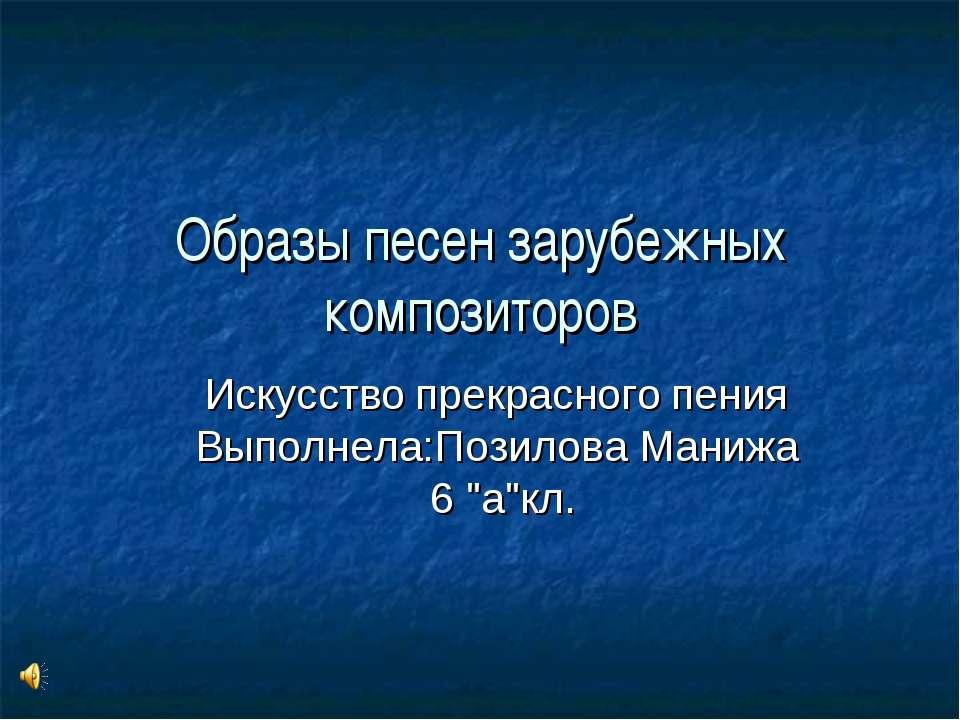 Образы песен зарубежных композиторов Искусство прекрасного пения Искусство пр...