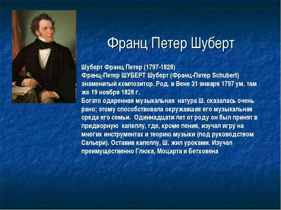 Франц Петер Шуберт Шуберт Франц Петер (1797-1828) Франц-Петер ШУБЕРТ Шуберт (...