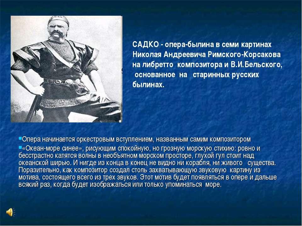 САДКО - oпера-былина в семи картинах Николая Андреевича Римского-Корсакова на...