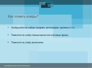 Как готовить слайды? Изображайте на слайде (графики, фотографии, картинки и т...