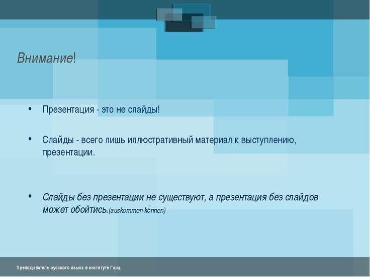 Внимание! Презентация - это не слайды! Слайды - всего лишь иллюстративный мат...