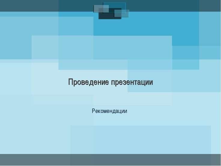 Проведение презентации Рекомендации Free PowerPoint Template from www.brainyb...