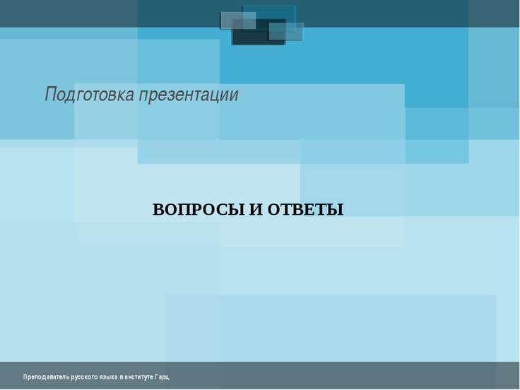 Подготовка презентации ВОПРОСЫ И ОТВЕТЫ Free PowerPoint Template from www.bra...