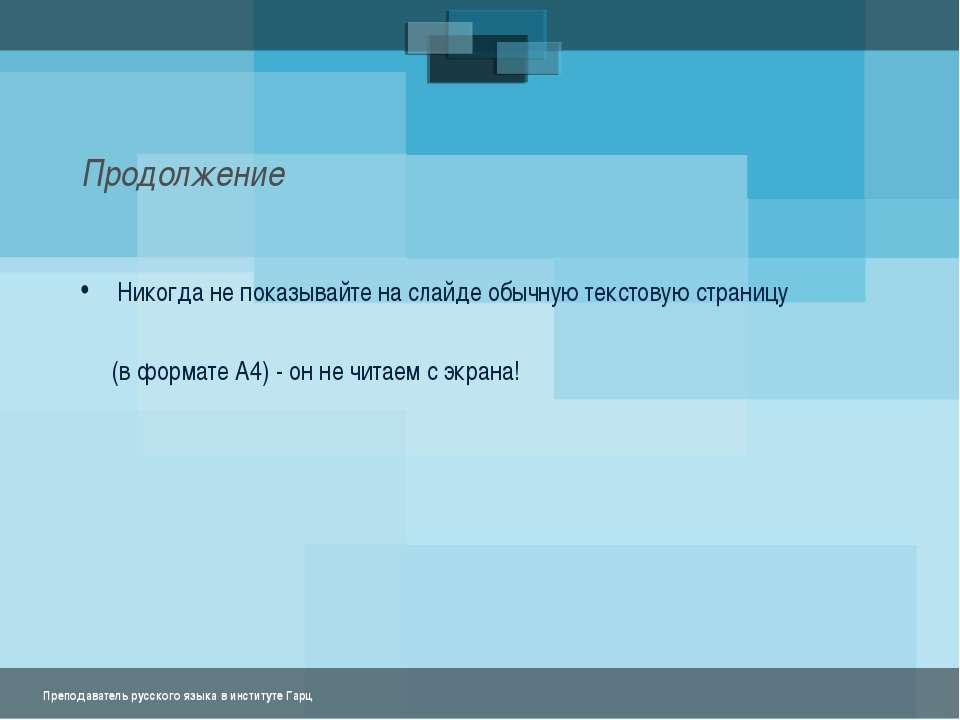 Продолжение Никогда не показывайте на слайде обычную текстовую страницу (в фо...