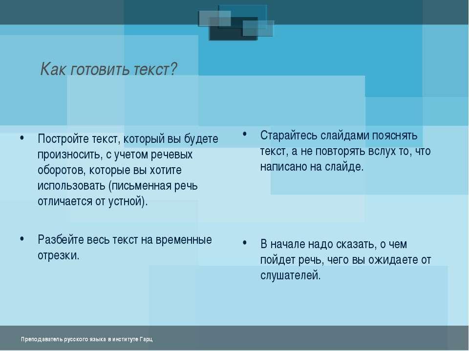 Как готовить текст? Постройте текст, который вы будете произносить, с учетом ...