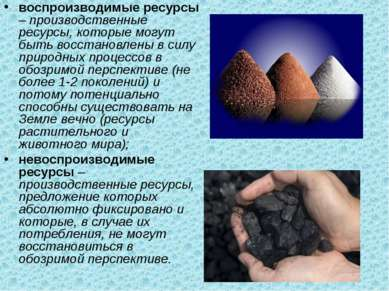 воспроизводимые ресурсы – производственные ресурсы, которые могут быть восста...