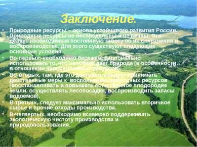 Заключение. Природные ресурсы – основа устойчивого развития России. Природные...