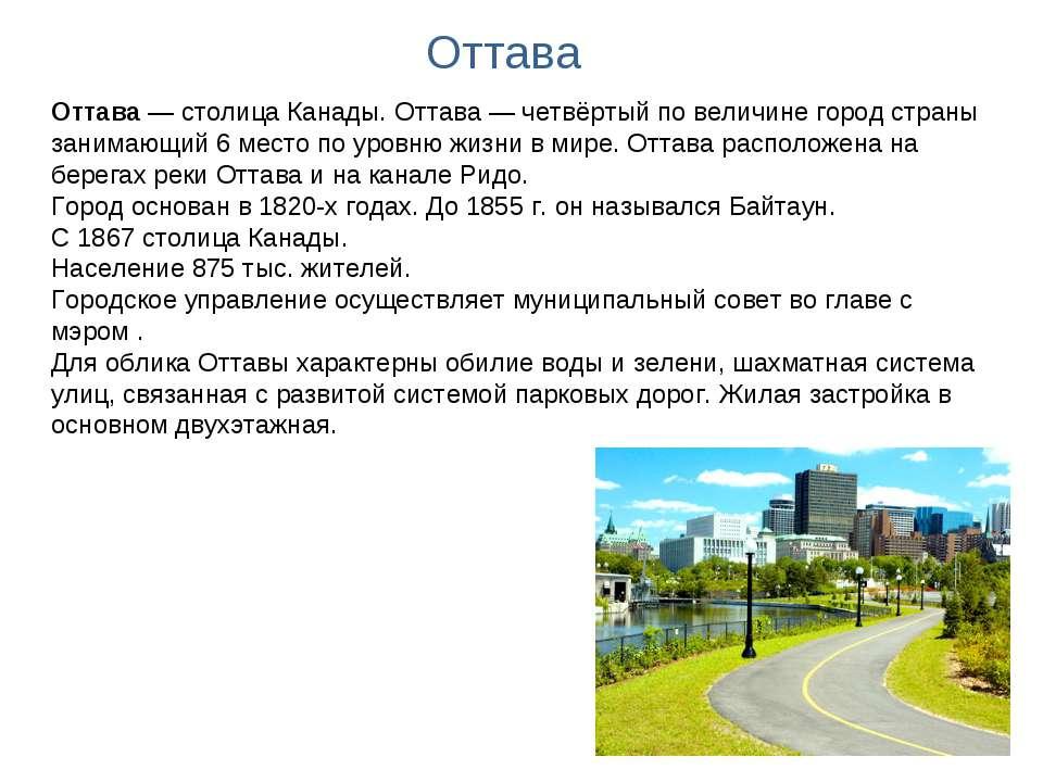Оттава Оттава — столица Канады. Оттава— четвёртый по величине город страны з...