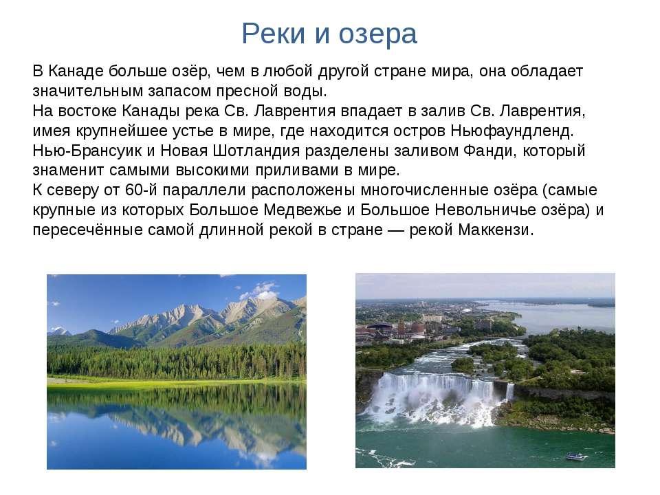 Реки и озера В Канаде больше озёр, чем в любой другой стране мира, она облада...