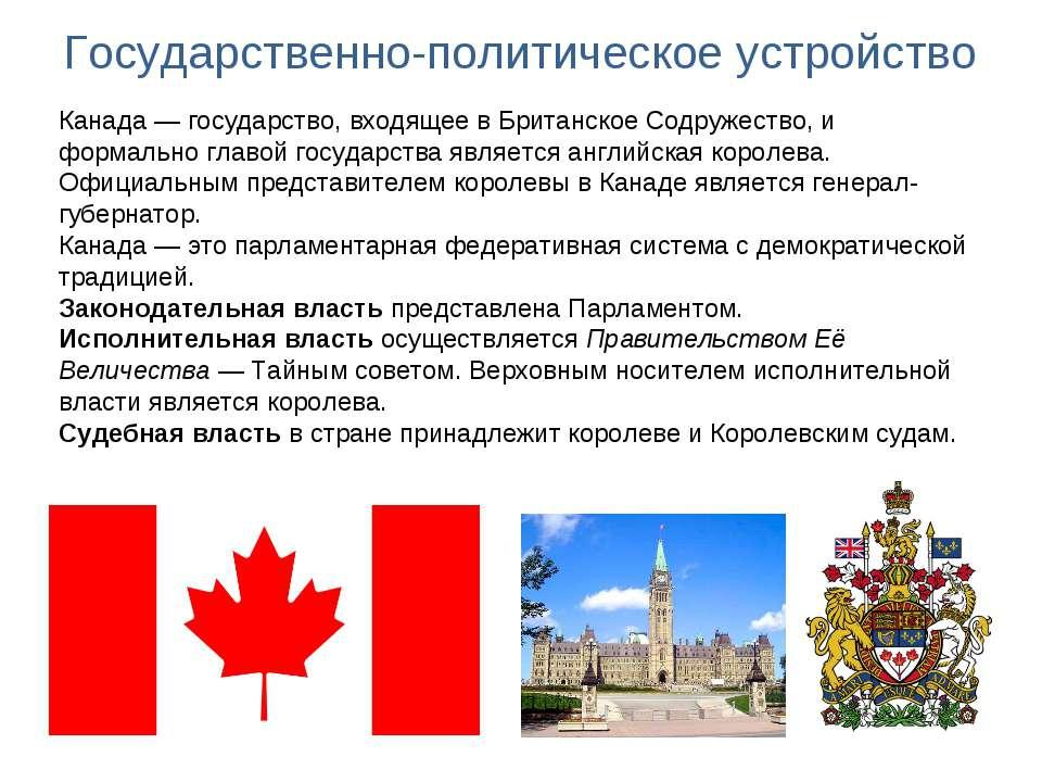 Государственно-политическое устройство Канада— государство, входящее в Брита...