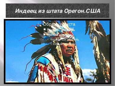 Индеец из штата Орегон.США