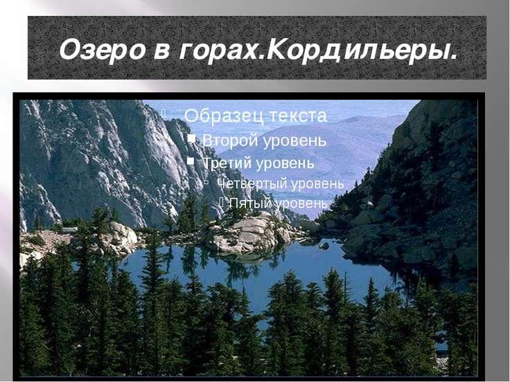 Озеро в горах.Кордильеры.