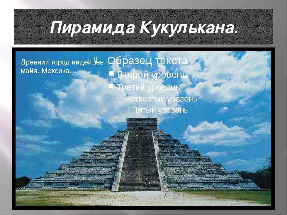 Пирамида Кукулькана. Древний город индейцев майя. Мексика. Древний город инде...