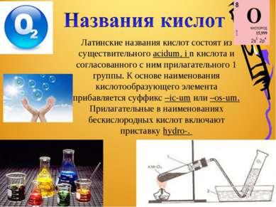 Латинские названия кислот состоят из существительного acidum, i n кислота и с...
