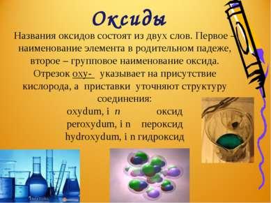 Оксиды Названия оксидов состоят из двух слов. Первое – наименование элемента ...