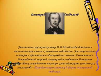 Дмитрий Иванович Менделеев (1834 – 1907) Гениального русского химика Д.И.Менд...
