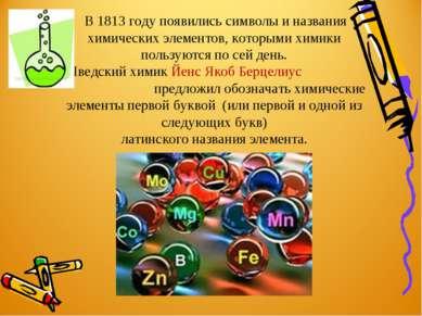 В 1813 году появились символы и названия химических элементов, которыми химик...