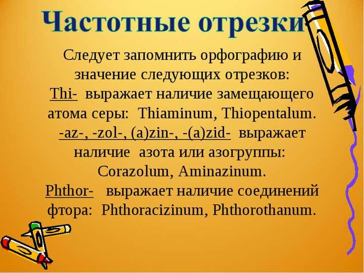 Следует запомнить орфографию и значение следующих отрезков: Thi- выражает нал...