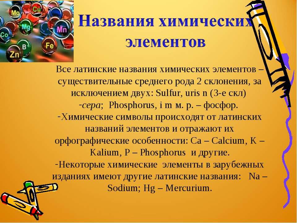Все латинские названия химических элементов – существительные среднего рода 2...