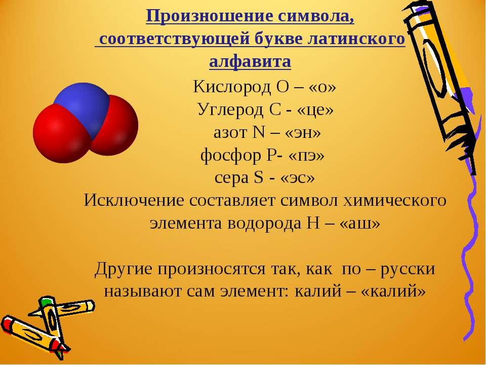 Произношение символа, соответствующей букве латинского алфавита Кислород O – ...