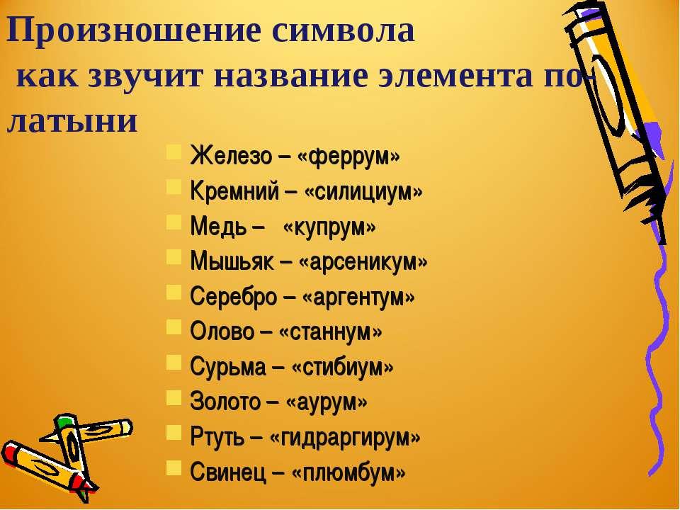 Железо – «феррум» Кремний – «силициум» Медь – «купрум» Мышьяк – «арсеникум» С...