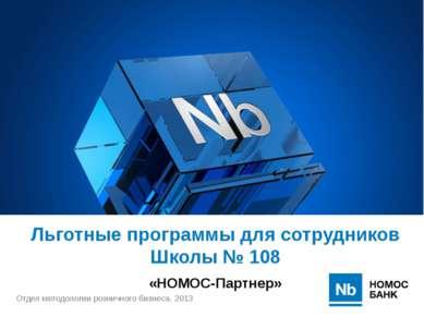 Льготные программы для сотрудников Школы № 108 «НОМОС-Партнер» Отдел методоло...