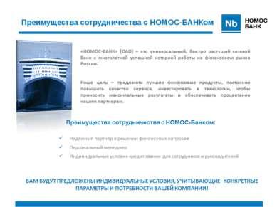 Преимущества сотрудничества с НОМОС-БАНКом