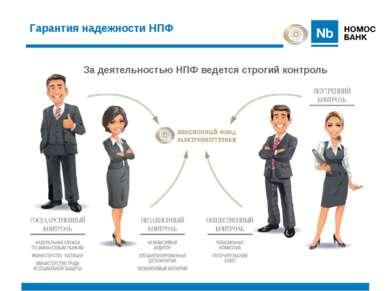Гарантия надежности НПФ За деятельностью НПФ ведется строгий контроль За деят...