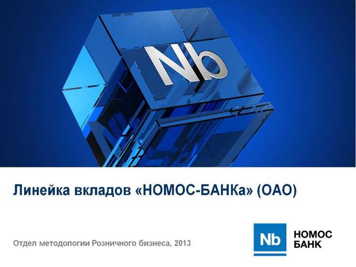 Линейка вкладов «НОМОС-БАНКа» (ОАО)