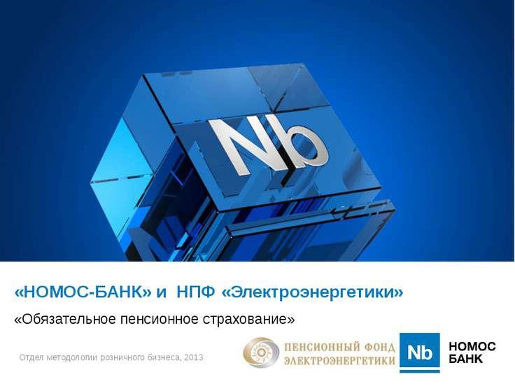 «НОМОС-БАНК» и НПФ «Электроэнергетики» «Обязательное пенсионное страхование» ...