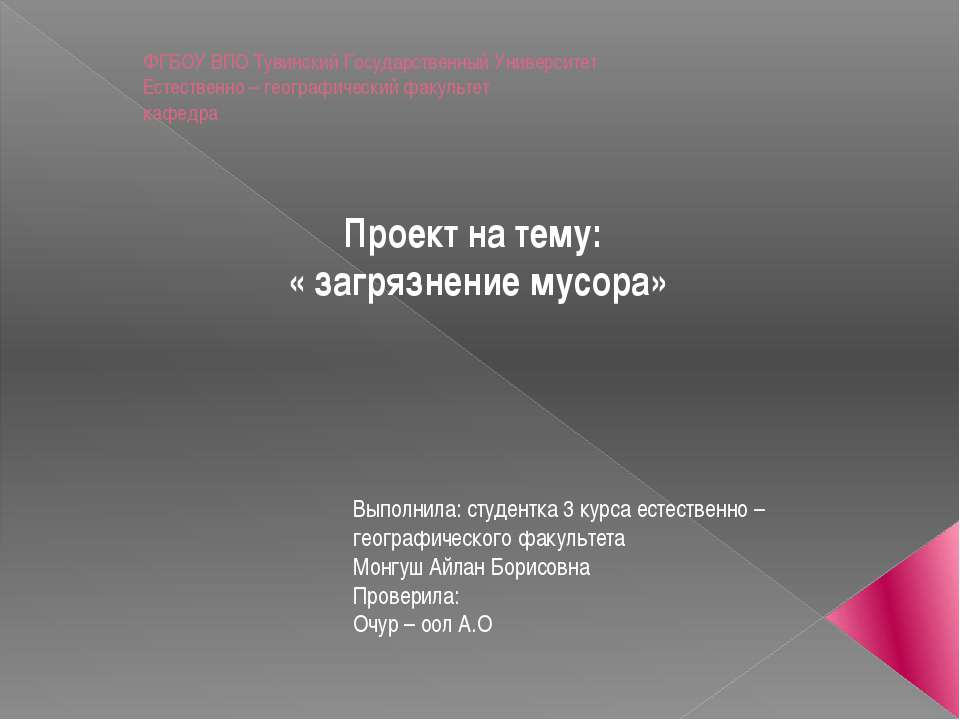 ФГБОУ ВПО Тувинский Государственный Университет Естественно – географический ...