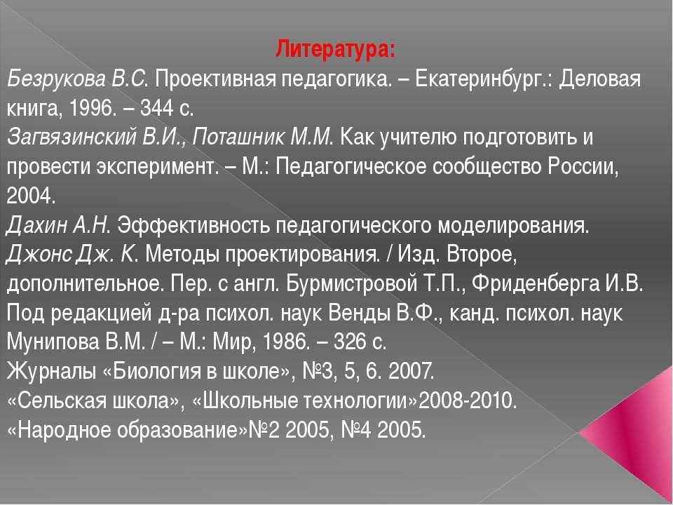 Литература: Безрукова В.С. Проективная педагогика. – Екатеринбург.: Деловая к...