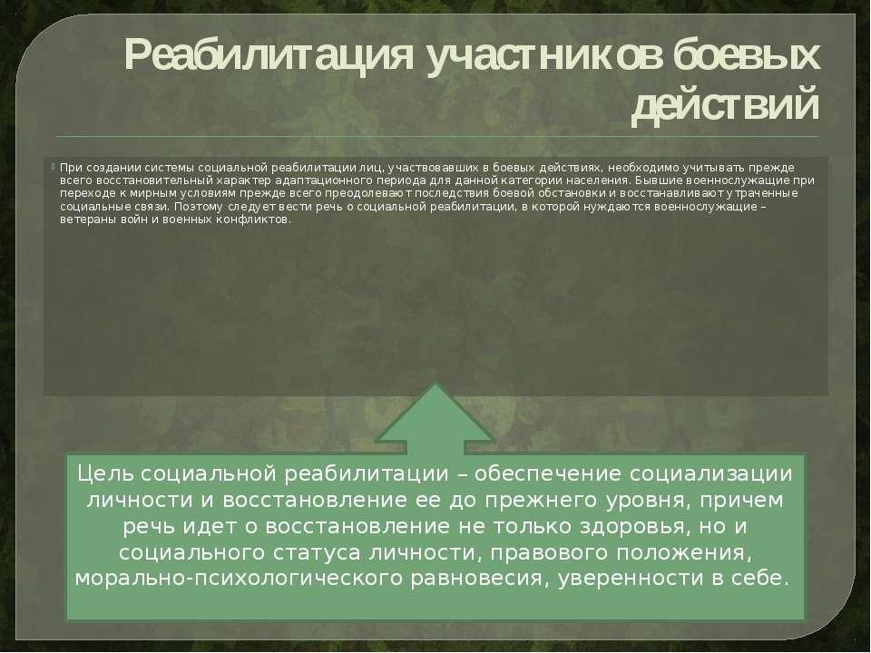 Реабилитация участников боевых действий При создании системы социальной реаби...