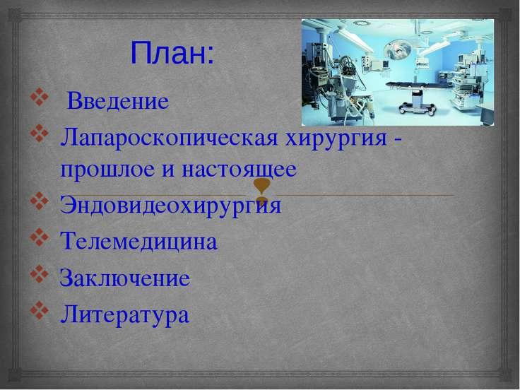 План: Введение Лапароскопическая хирургия - прошлое и настоящее Эндовидеохиру...