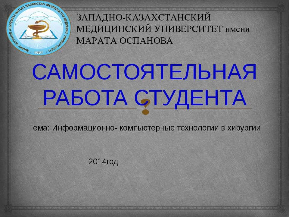 ЗАПАДНО-КАЗАХСТАНСКИЙ МЕДИЦИНСКИЙ УНИВЕРСИТЕТ имени МАРАТА ОСПАНОВА САМОСТОЯТ...