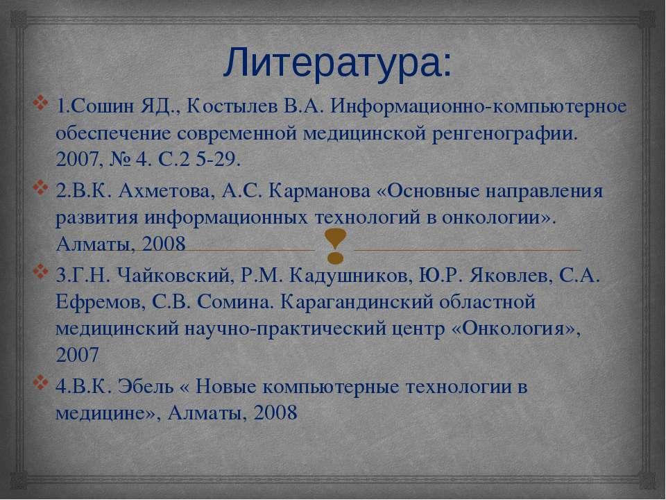 Литература: 1.Сошин ЯД., Костылев В.А. Информационно-компьютерное обеспечение...