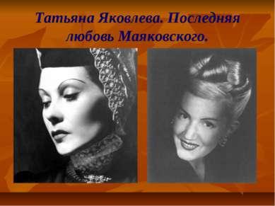 Татьяна Яковлева. Последняя любовь Маяковского.
