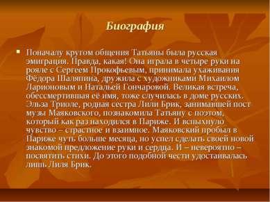 Биография Поначалу кругом общения Татьяны была русская эмиграция. Правда, как...
