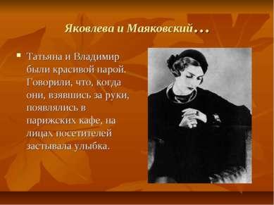 Яковлева и Маяковский… Татьяна и Владимир были красивой парой. Говорили, что,...