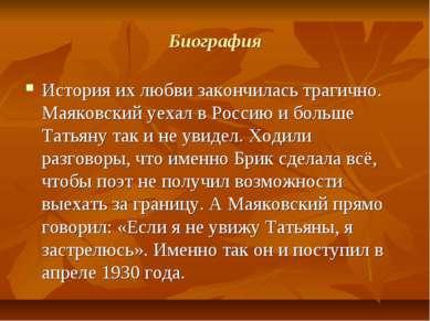 Биография История их любви закончилась трагично. Маяковский уехал в Россию и ...