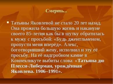 Смерть... Татьяны Яковлевой не стало 20 лет назад. Она прожила большую жизнь ...